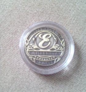Монета с именем.