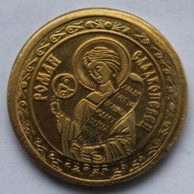 Монета с именем Святого покровителя.
