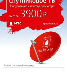 ТВ Спутниковое МТС
