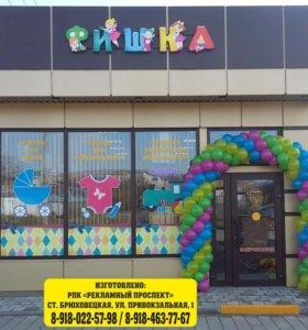 """РПК """"Рекламный Проспект"""""""