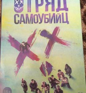 Диск ОТРЯД САМОУБИЙЦ
