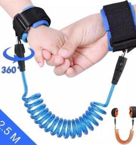 Вожжи-браслеты для детей антипотеряшка