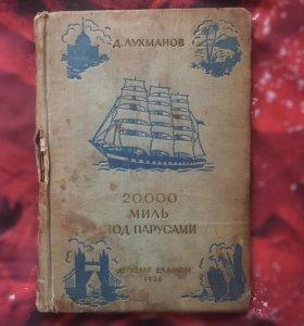 Антиквариат Книга-Миль Под Парусами 1936г