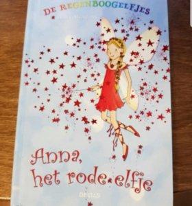Книга для изучающих голландский язык
