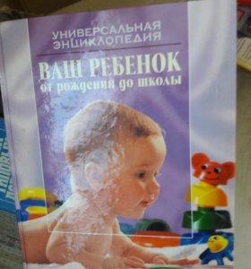 энциклопедия Ваш ребенок от рождения до школы