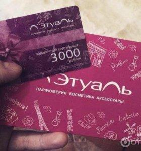 Подарочный сертификат в Летуаль на 3000