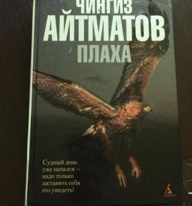 Книга чингиз Айтматов