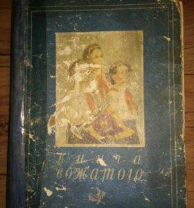 Книга вожатого1954 год