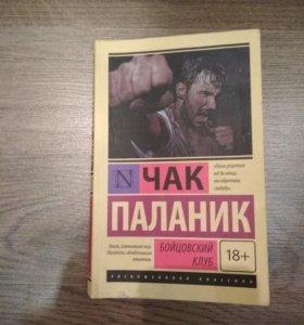 "Книга Чака Паланика "" Бойцовский клуб"""