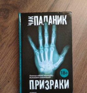 """Книга Чака Паланика """"Призраки"""""""