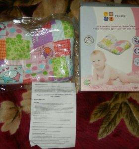 Подушка ортопедическая для детей с рождения до год