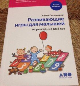 Развивающие игры для малышей до 2х лет