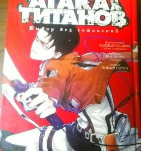 Манга Атака Титанов