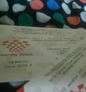 Билеты на концерт Хулио Иглесиаса в Москве