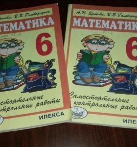 Математика 6кл.