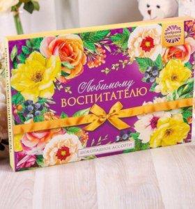 Конфеты Воспитателю подарочные