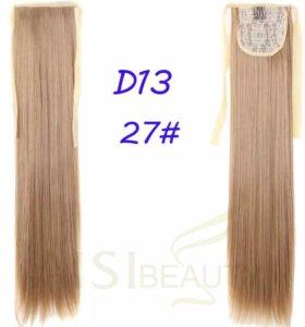 Новые волосы хвост накладной русые
