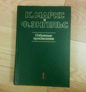 К.Маркс и Ф.Энгельс. Избранные произведения