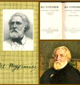 Тургенев собрание сочинений в 10 т. М. 1961-1962