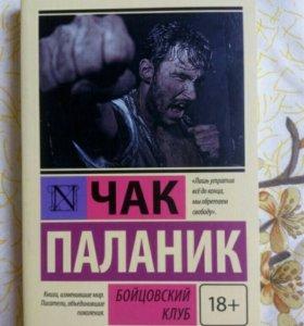 Паланик книга