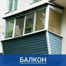Окна балконы лоджий