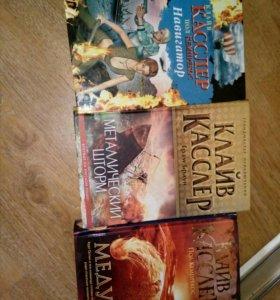 Клайв касслер 3 книги