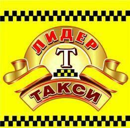"""Такси"""" ЛИДЕР """""""