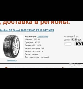 Dunlop SP Sport 9000 225/45/18 94Y MFS