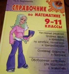 Справочник по математике 9-11 класс