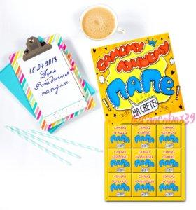 Шокобокс для папы (мини шоколадный набор)