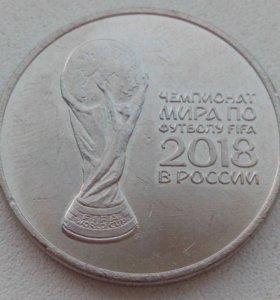 25 ру. ЧМ по футболу (2)