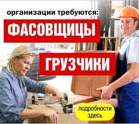 Фасовщик/упаковщики
