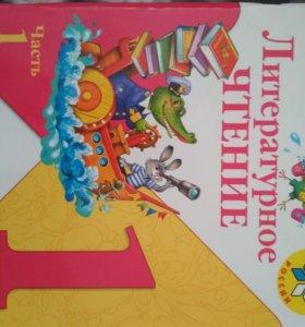 Продам учебник по литературному чтению 1 класс.