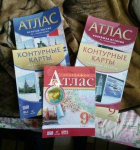 Атласы истории и географии. Контурные по истории.