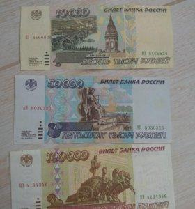 Банкноты 1995 год
