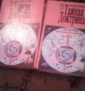 Книги Блаватской