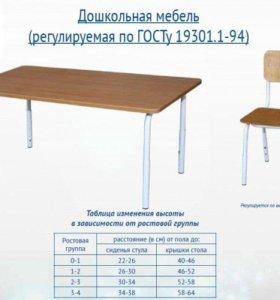 Дошкольная Регулируемая Мебель