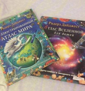 Атлас мира и вселенной в иллюстрациях
