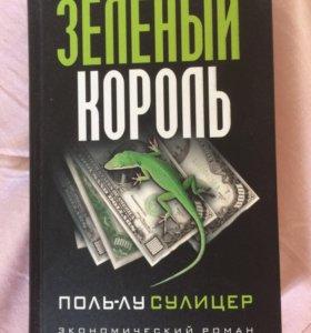 Книга Зелёный король