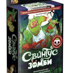 5+ Настольная игра Свинтус Зомби (новая)