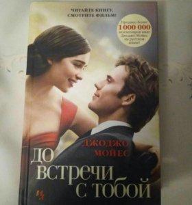 Книга ,,до встречи с тобой,,