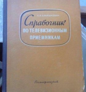Справочник по телевизионным приемникам 1960 год