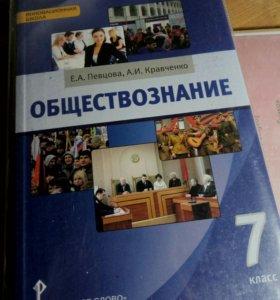 Обществознание 7 класс Е.А. Певцова,А.И.Кравченко