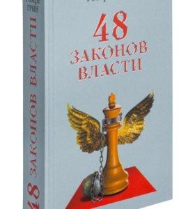 48 законов власти.