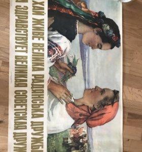 Плакат,дружба народов!!!1954г.