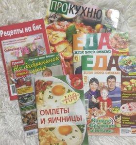Много журналов с рецептами