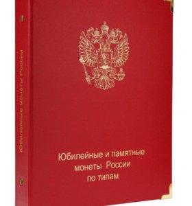Альбом для юб. и памят. монет России (без м. д.)