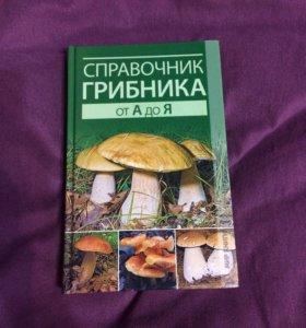 Книга справочник