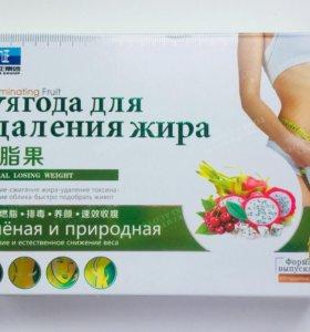 Новое средство для похудения «ЯгодаДляУдаленияЖира