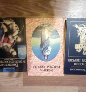 Книги по истории, религии, психологии